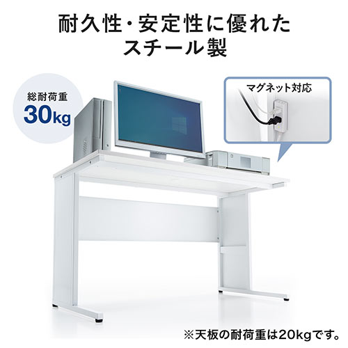 中棚付きスチールデスク(オフィスデスク・平机・パソコンデスク・事務机・ホワイト・W1000mm・D600・ホワイト)
