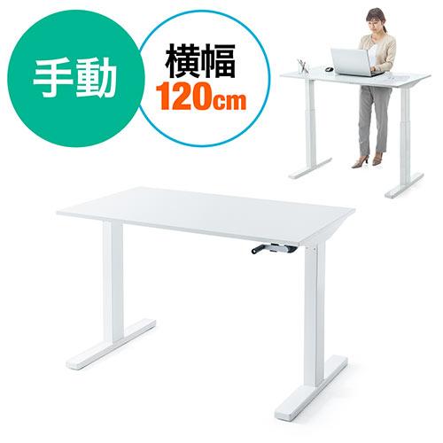 スタンディングデスク(手動昇降式・座りすぎ防止・幅120cm・奥行70cm・ホワイト)