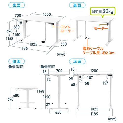 電動昇降デスク(スタンディングデスク・上下昇降・電動・幅120cm・奥行70cm・ホワイト・インジケーター付き・高さ調整)