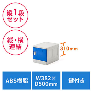プラスチックロッカー(1段セット品・100-LBOX001BL×1・100-LBOXCB001×1・底板セット・ABS樹脂製・軽量・縦横連結可能・工具不要・簡単組立・ブルー)