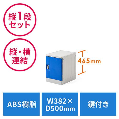 プラスチックロッカー(1段セット品・100-LBOX002BL×1・100-LBOXCB001×1・底板セット・ABS樹脂製・軽量・縦横連結可能・工具不要・簡単組立・ブルー)