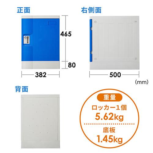プラスチックロッカー(2段セット品・100-LBOX002BL×2・100-LBOXCB001×1・底板セット・ABS樹脂製・軽量・縦横連結可能・工具不要・簡単組立・ブルー)