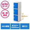 プラスチックロッカー(3段セット品・100-LBOX002BL×3・100-LBOXCB001×1・底板セット・ABS樹脂製・軽量・縦横連結可能・工具不要・簡単組立・ブルー)
