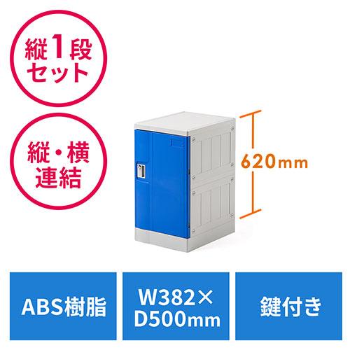 プラスチックロッカー(1段セット品・100-LBOX003BL×1・100-LBOXCB001×1・底板セット・ABS樹脂製・軽量・縦横連結可能・工具不要・簡単組立・ブルー)