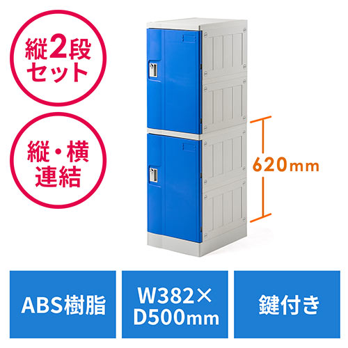 プラスチックロッカー(2段セット品・100-LBOX003BL×2・100-LBOXCB001×1・底板セット・ABS樹脂製・軽量・縦横連結可能・工具不要・簡単組立・ブルー)