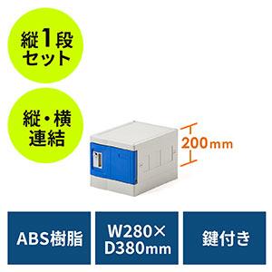プラスチックロッカー(1段セット品・100-LBOX004BL×1・100-LBOXCB002×1・底板セット・ABS樹脂製・軽量・縦横連結可能・工具不要・簡単組立・ブルー)