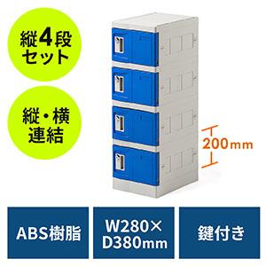 プラスチックロッカー(4段セット品・100-LBOX004BL×4・100-LBOXCB002×1・底板セット・ABS樹脂製・軽量・縦横連結可能・工具不要・簡単組立・ブルー)