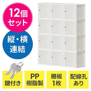 プラスチックロッカー(樹脂製セキュリティーボックス・鍵付き・棚板付属・配線可能・軽量・縦横連結・スタッキング・工具不要・簡単組立・ホワイト)12個セット