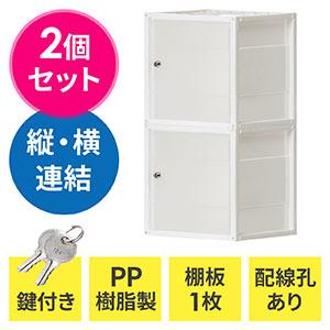 プラスチックロッカー(樹脂製セキュリティーボックス・鍵付き・棚板付属・配線可能・軽量・縦横連結・スタッキング・工具不要・簡単組立・ホワイト)2個セット