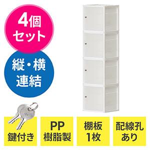 プラスチックロッカー(樹脂製セキュリティーボックス・鍵付き・棚板付属・配線可能・軽量・縦横連結・スタッキング・工具不要・簡単組立・ホワイト)4個セット