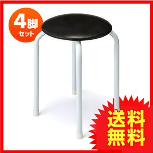 丸椅子(パイプ丸イス・4脚セット・ブラック)