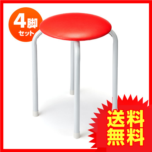 丸椅子(パイプ丸イス・4脚セット・レッド)