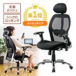 【オフィスアイテムセール】【腰痛対策】メッシュチェア(事務椅子)