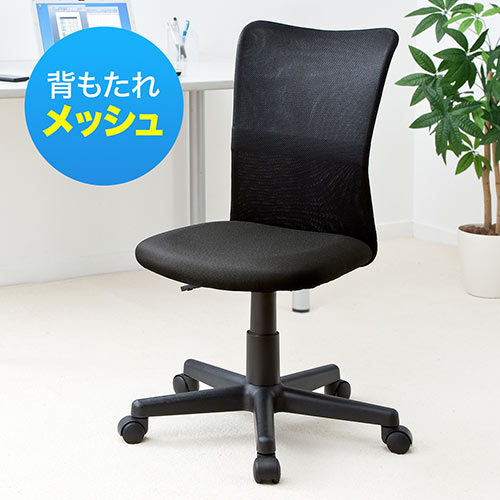 シンプルメッシュチェア(肘なし・シンプル椅子)