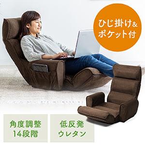 座椅子(ハイバック・ひじ掛け付き・14段階調節・低反発ウレタン・リクライニング・ダークブラウン)