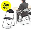 パイプ椅子(折りたたみイス・スチールフレーム・3脚セット・ブラック)