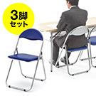 パイプ椅子(折りたたみイス・スチールフレーム・3脚セット・ブルー)