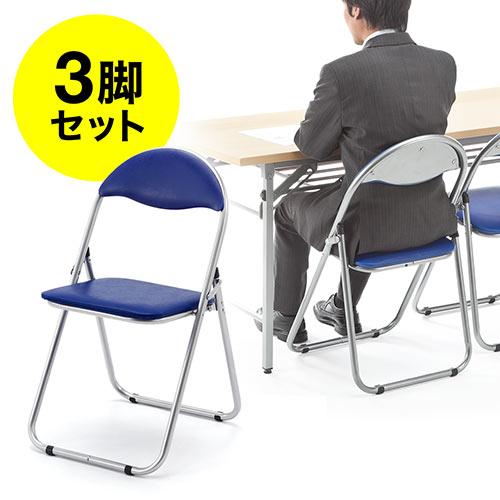 パイプ椅子(折りたたみイス・スチールフレーム・3脚セット・ブルー) 選挙 選挙事務所 投開票所