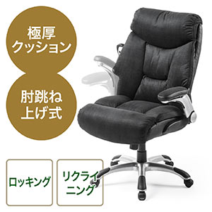 リクライニングチェア(社長椅子・重役イス・ロッキング・ハイバック・ヘッドレスト・肘跳ね上げ式・極厚クッション・ブラック)