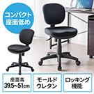 オフィスチェア(モールドウレタン・ロッキング・キャスター付・ガス圧昇降・コンパクト・ブラック)