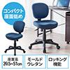 オフィスチェア(モールドウレタン・ロッキング・キャスター付・ガス圧昇降・コンパクト・ブルー・在宅/テレワーク)