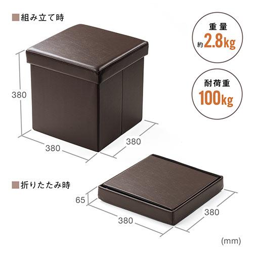 収納スツール(収納ボックス・ボックススツール・折りたたみ・オットマン・ソフトレザー・W380×D380×H380・耐荷重100kg・ブラウン)