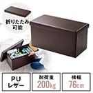 収納スツール(収納ボックス・ボックススツール・折りたたみ・オットマン・ソフトレザー・W760×D380×H380・耐荷重200kg・ブラウン)