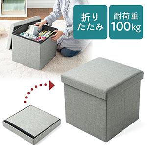 収納スツール(椅子・収納ボックス・折りたたみ・座面取り外し可能・オットマン・耐荷重100kg・グレー)