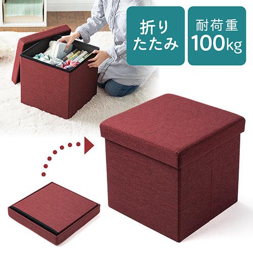 収納スツール(椅子・収納ボックス・折りたたみ・座面取り外し可能・オットマン・耐荷重100kg・レッド)