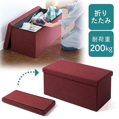 収納スツール(椅子・収納ボックス・折りたたみ・座面取り外し可能・オットマン・耐荷重200kg・2人掛け・レッド)