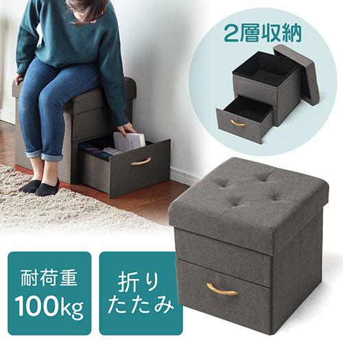 収納スツール(椅子・収納ボックス・引き出し1つ内蔵・折りたたみ・座面取り外し可能・オットマン・耐荷重100kg・ブラウン)