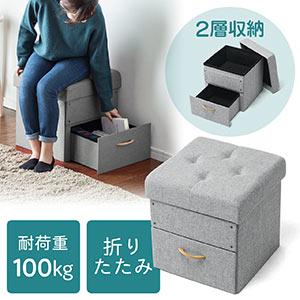 収納スツール(椅子・収納ボックス・引き出し1つ内蔵・折りたたみ・座面取り外し可能・オットマン・耐荷重100kg・グレー)