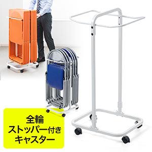 折りたたみ椅子用台車(縦置き・移動・収納・キャスター付き・簡単組立・ホワイト)