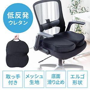 低反発ウレタンクッション メッシュ生地 裏面滑り止め 洗濯可能 取っ手付き テレワーク 在宅勤務 椅子クッション 座布団