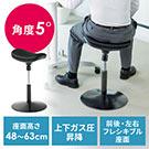 スツール(スタンディング・上下昇降デスク対応・座面フレキシブル可動・人間工学・ガス圧高さ調整・ブラック)