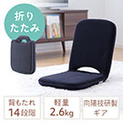 折りたたみ座椅子(こたつ座椅子・マイクロファイバー素材・14段階リクライニング・持ち運び可能・持ち手付き・ネイビー)