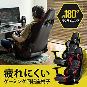 【テレワーク応援クーポン対象】ゲーミング座椅子(リクライニング・肘付き・レバー式・360度回転・ゲーミングチェア・ブラック/レッド)