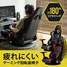 【50%OFFセール】ゲーミング座椅子(リクライニング・肘付き・レバー式・360度回転・ゲーミングチェア・ブラック/レッド)