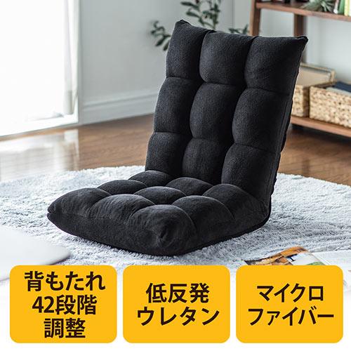 ふあふあフロアチェア(幅45cm・低反発ウレタン座椅子・42段階調整・ブラック)