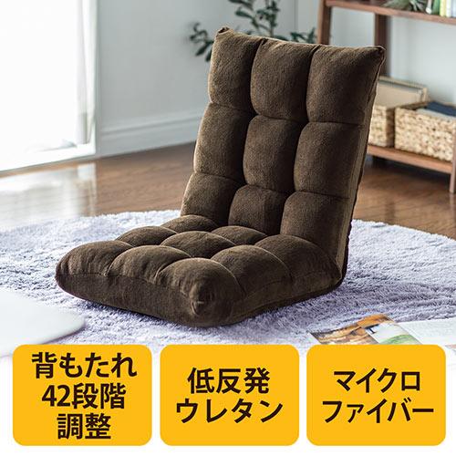 ふあふあフロアチェア(幅45cm・低反発ウレタン座椅子・42段階調整・ブラウン)