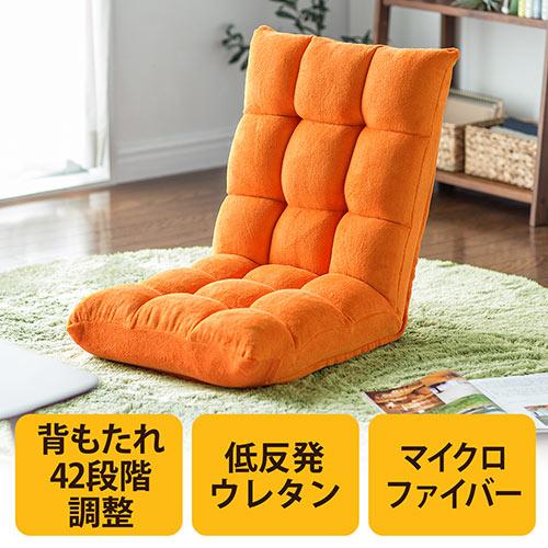 【テレワーク応援クーポン対象】ふあふあフロアチェア(幅45cm・低反発ウレタン座椅子・42段階調整・オレンジ)