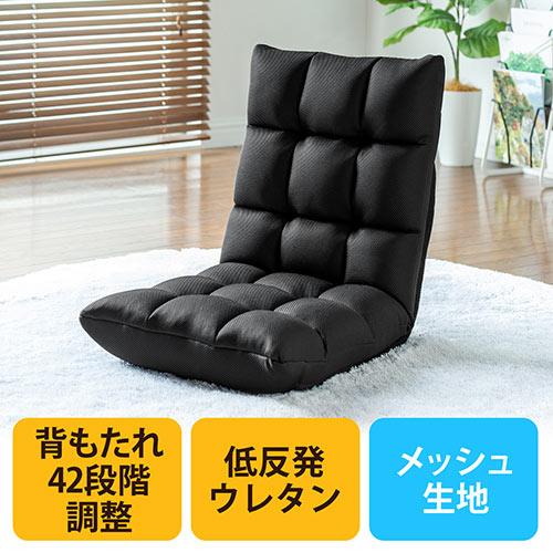 ふあふあフロアチェア(幅45cm・低反発ウレタン座椅子・メッシュ製・42段階調整・ブラック)