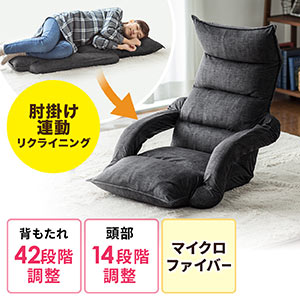座椅子(42段階リクライニング・マイクロファイバー・リクライニング連動肘掛け・日本製ギア・頭部14段階調整・ブラック)