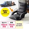 【母の日セール】座椅子(42段階リクライニング・マイクロファイバー・リクライニング連動肘掛け・日本製ギア・頭部14段階調整・ブラック)