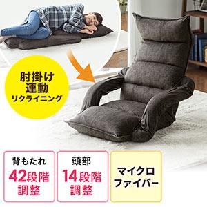 座椅子(42段階リクライニング・マイクロファイバー・リクライニング連動肘掛け・日本製ギア・頭部14段階調整・ブラウン)