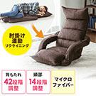【チェアセール祭り】座椅子(リクライニン...