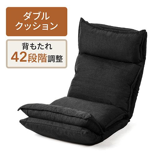 ダブルクッション座椅子(42段階リクライニング・日本製ギア・頭部・脚部14段階調整・ブラック)