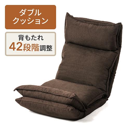ダブルクッション座椅子(42段階リクライニング・日本製ギア・頭部・脚部14段階調整・ブラウン)