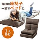 【売り尽くし決算セール】座椅子ベッド(ソファーベッド・1人掛け・背もたれ5段階リクライニング)