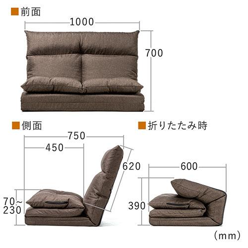 座椅子ベッド(ソファーベッド・2人掛け・背もたれ5段階リクライニング)